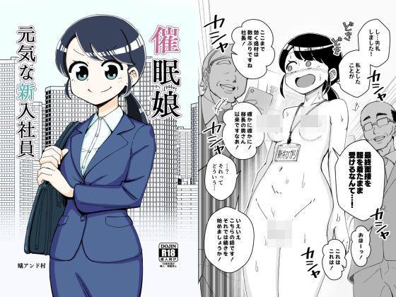 催●娘~元気な新入社員~
