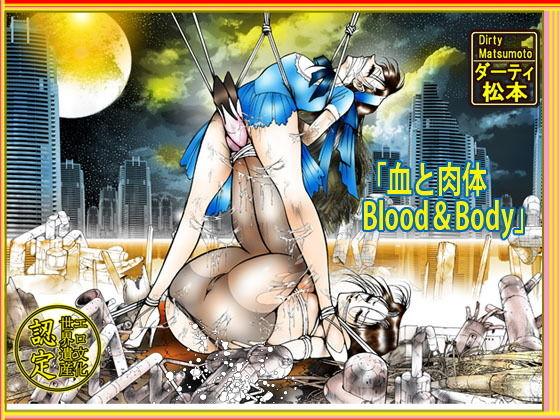 「血と肉体 Blood&body」