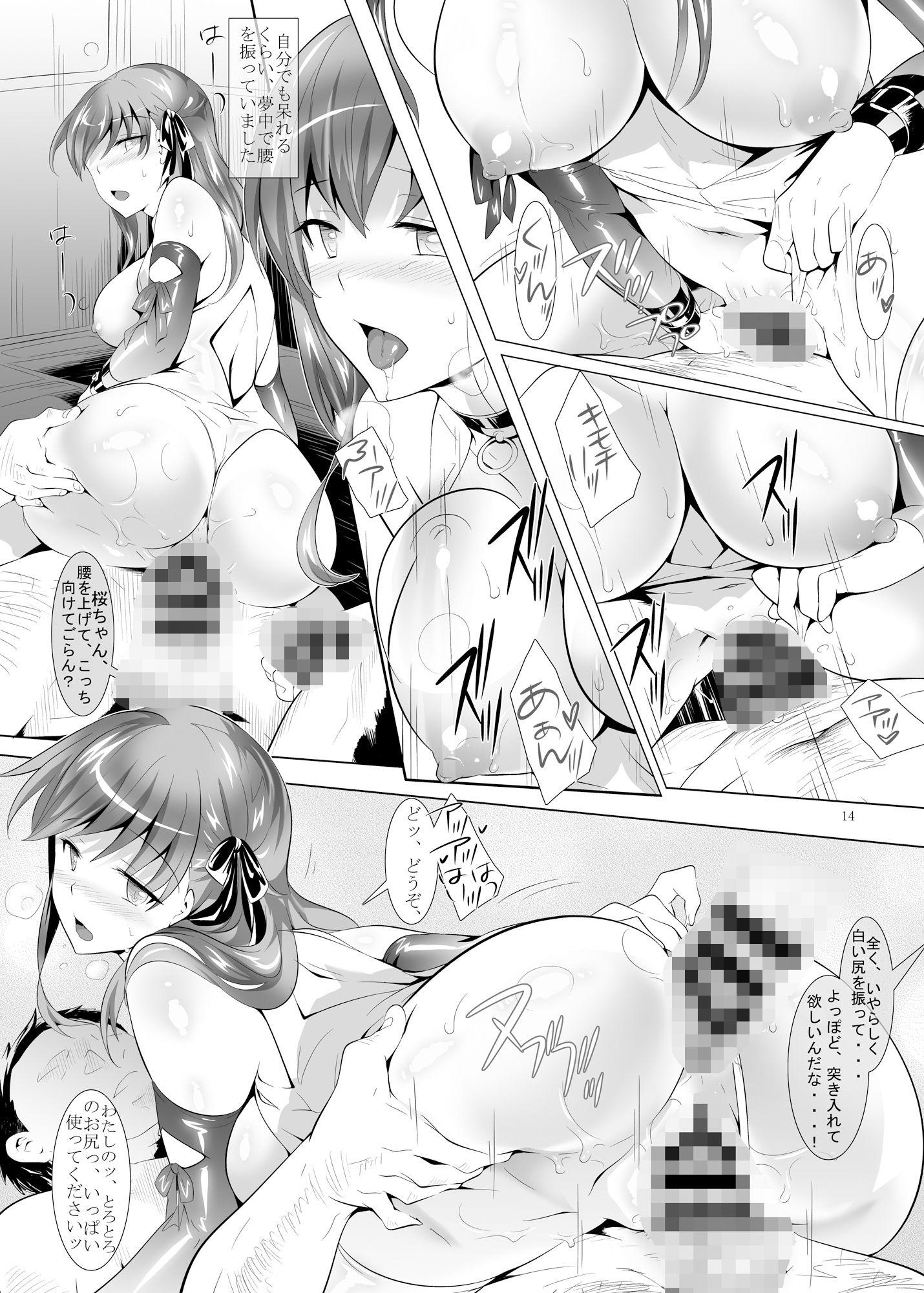 桜香る暗闇の箱庭~滴EXver~