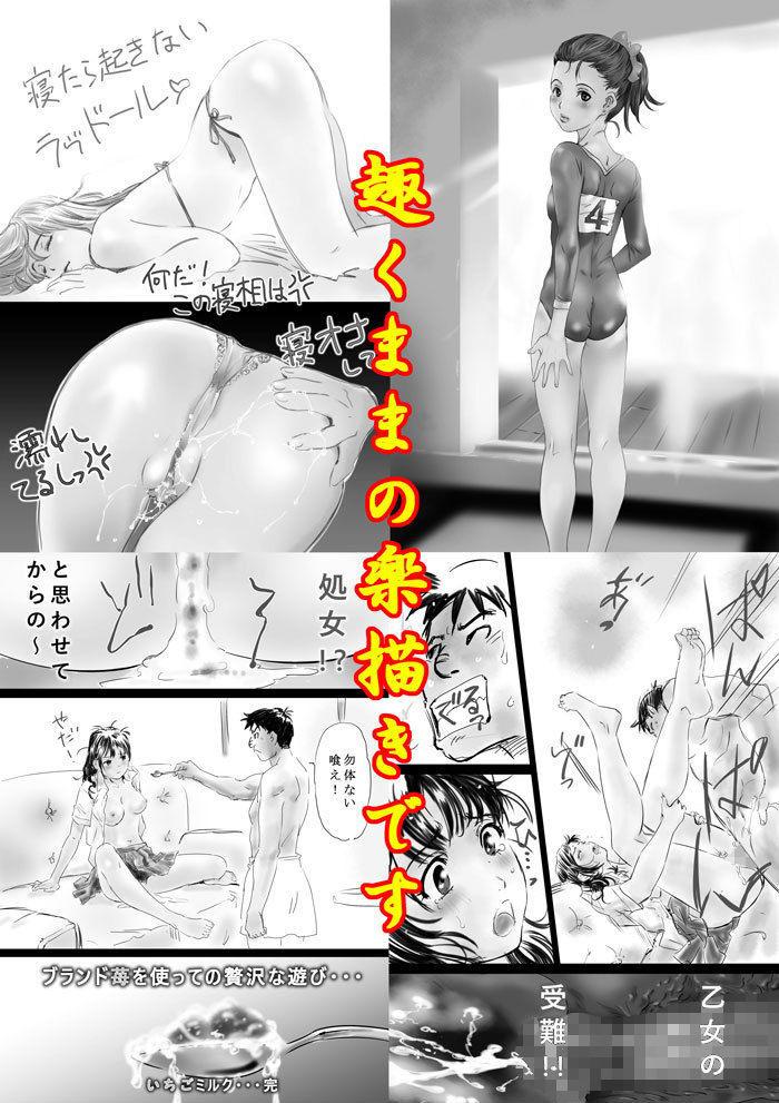 【無料】雑姦帳ー壱