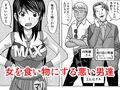 愛奴 隣の風俗嬢総集編4(トゥルーエンド)