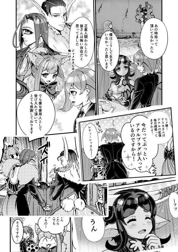 魔族姫フルールの発情期4