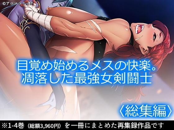 目覚め始めるメスの快楽。凋落した最強女剣闘士 <総集編1-4>