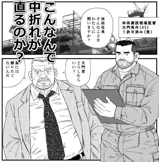 中折れ社長 林田耕作