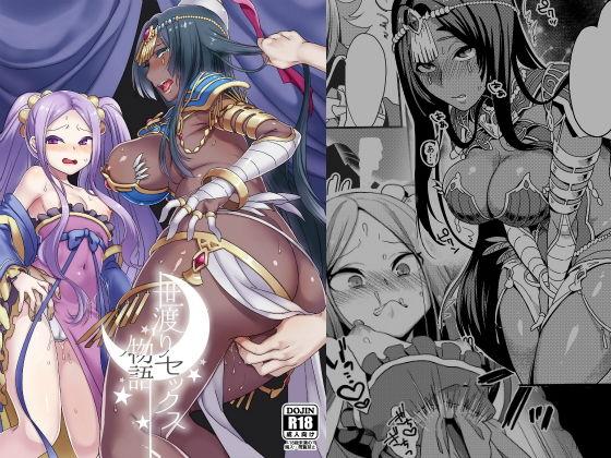 【Fate 同人】世渡りセックス物語