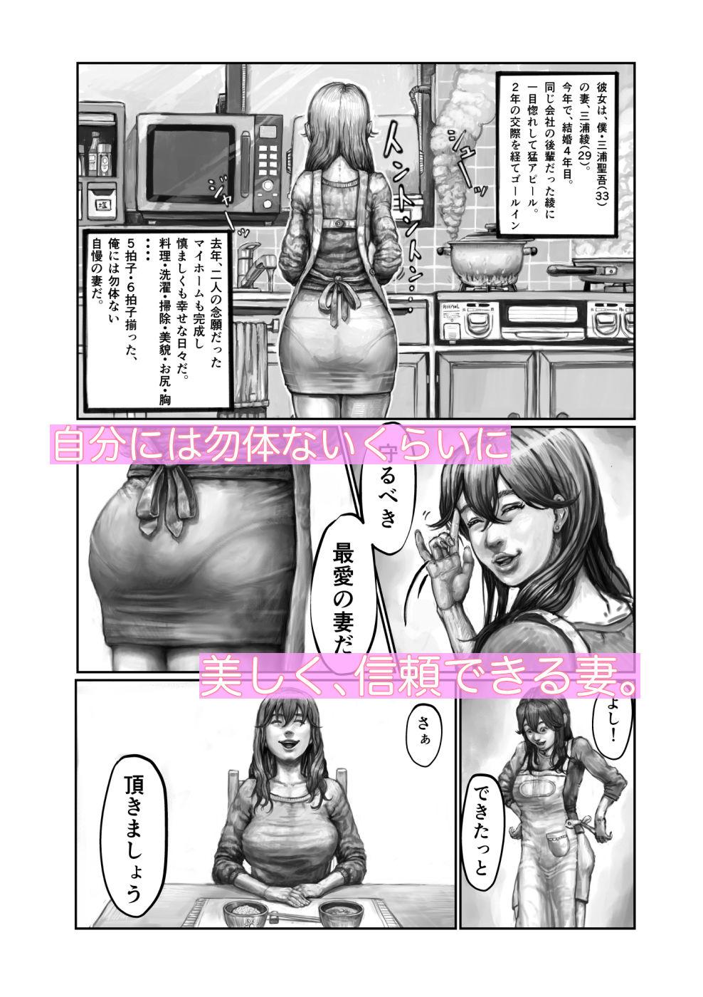 不貞妻の偽りSweet Home ~綾編~