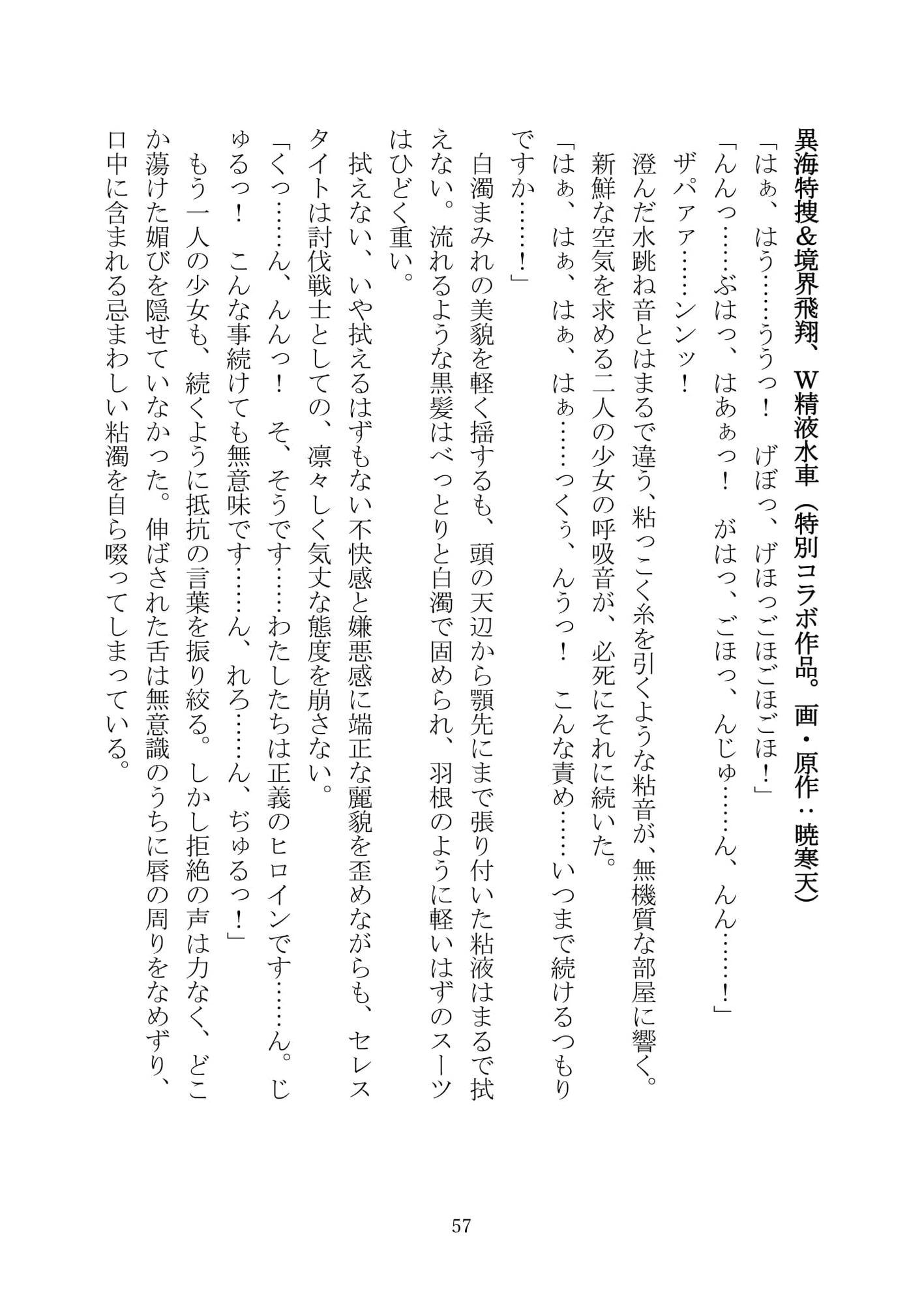 異海特捜ネレイディア The Novel