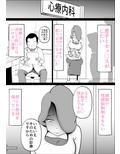 鬱な母親が息子を好きすぎる件