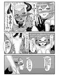 ふなたり勇者の魔王篭絡3