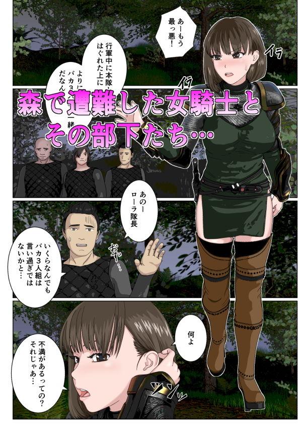 生意気な女騎士隊長が部下に下剋上されて沢山ひどい目にあうなんて…
