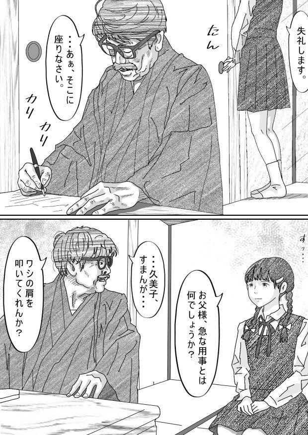 サンプル画像0:養女・久美子(サークルこたつぶとん) [d_187088]