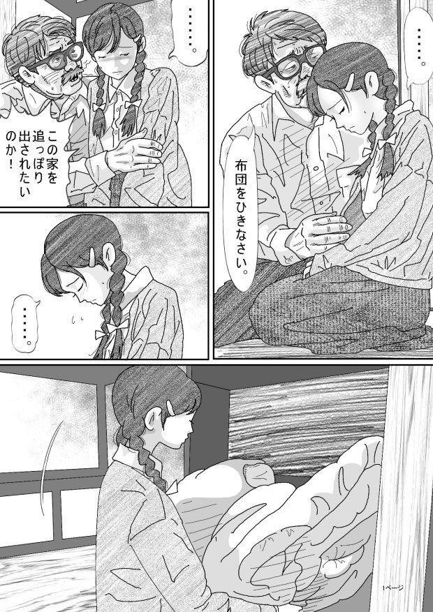 サンプル画像4:養女・久美子(サークルこたつぶとん) [d_187088]