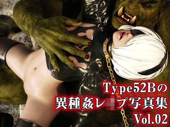 Type52Bの異種姦レ●プ写真集 Vol.02(FANZA独自修正版)