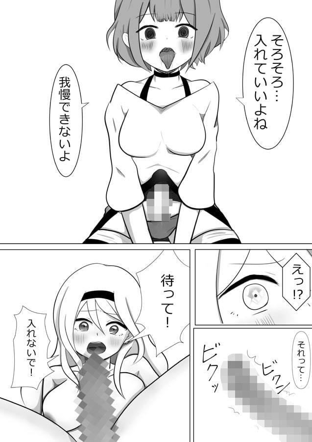 私利私欲ノ為 君ヲ××シタイ