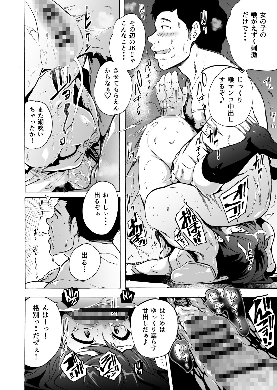 ゲームオブビッチーズ第4話