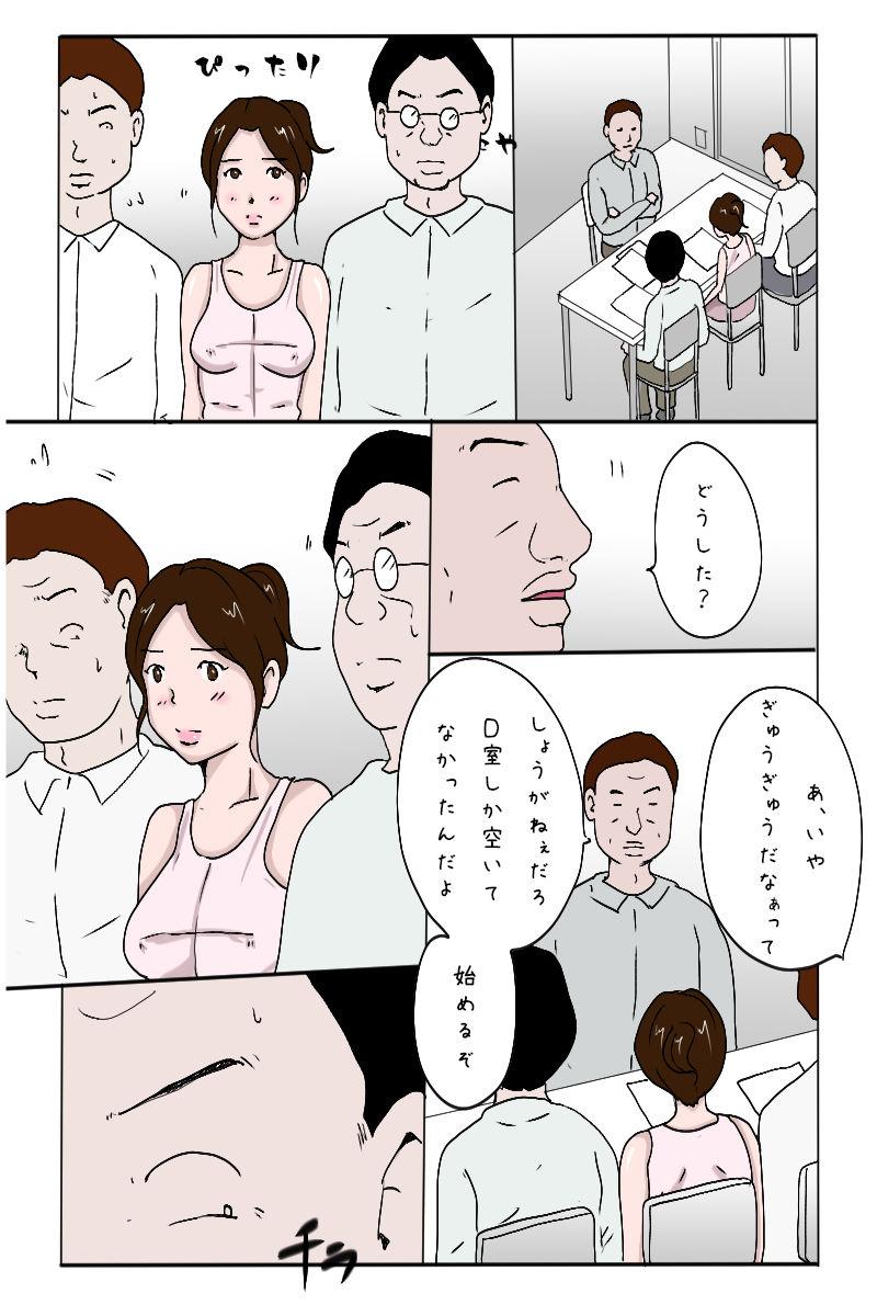 「新入社員生田の社内調教記録5 社内調教開始編」
