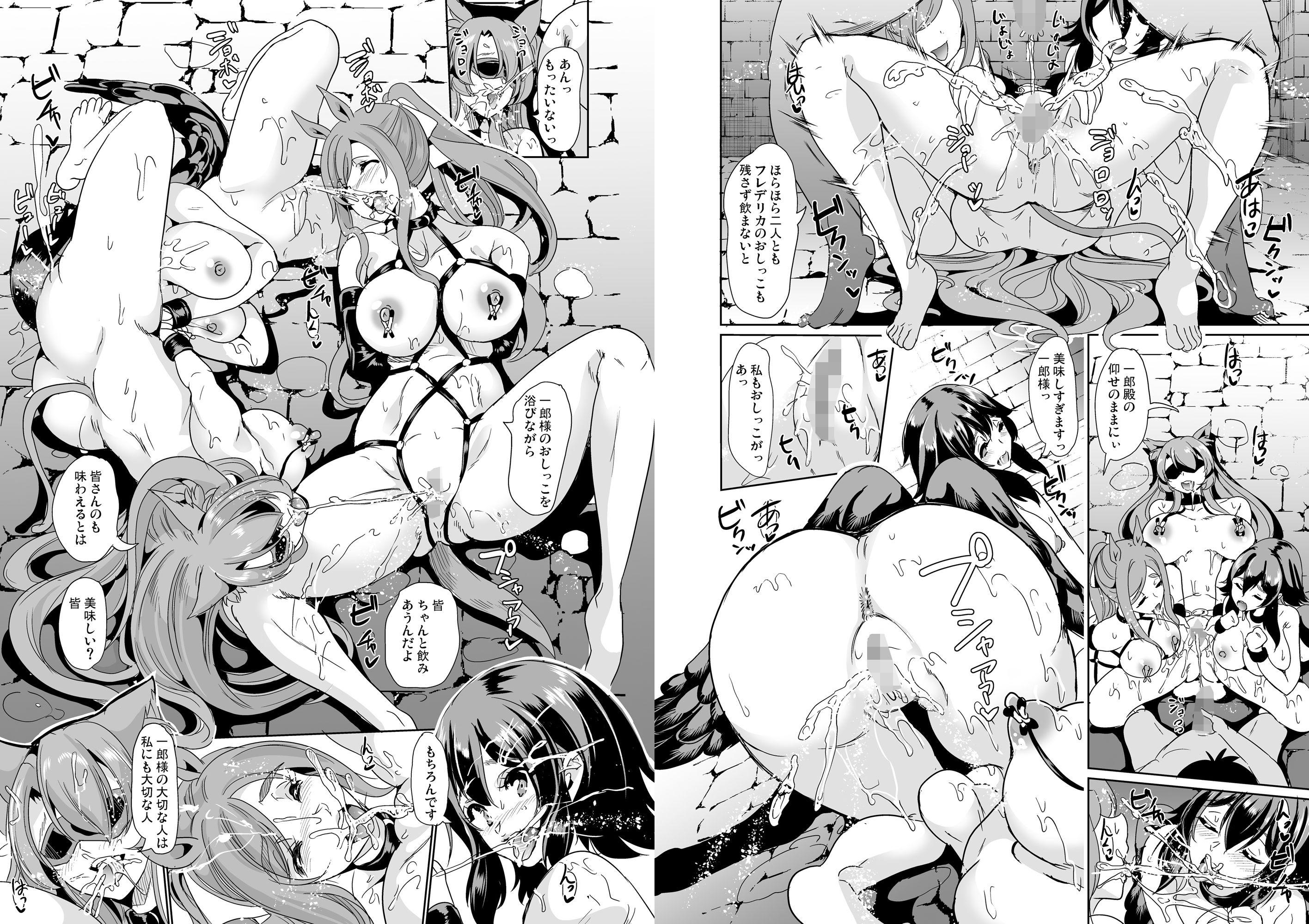 僕の異世界ハーレム アマツ総集編