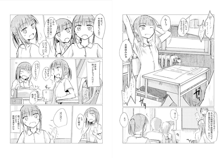 少女と午前授業