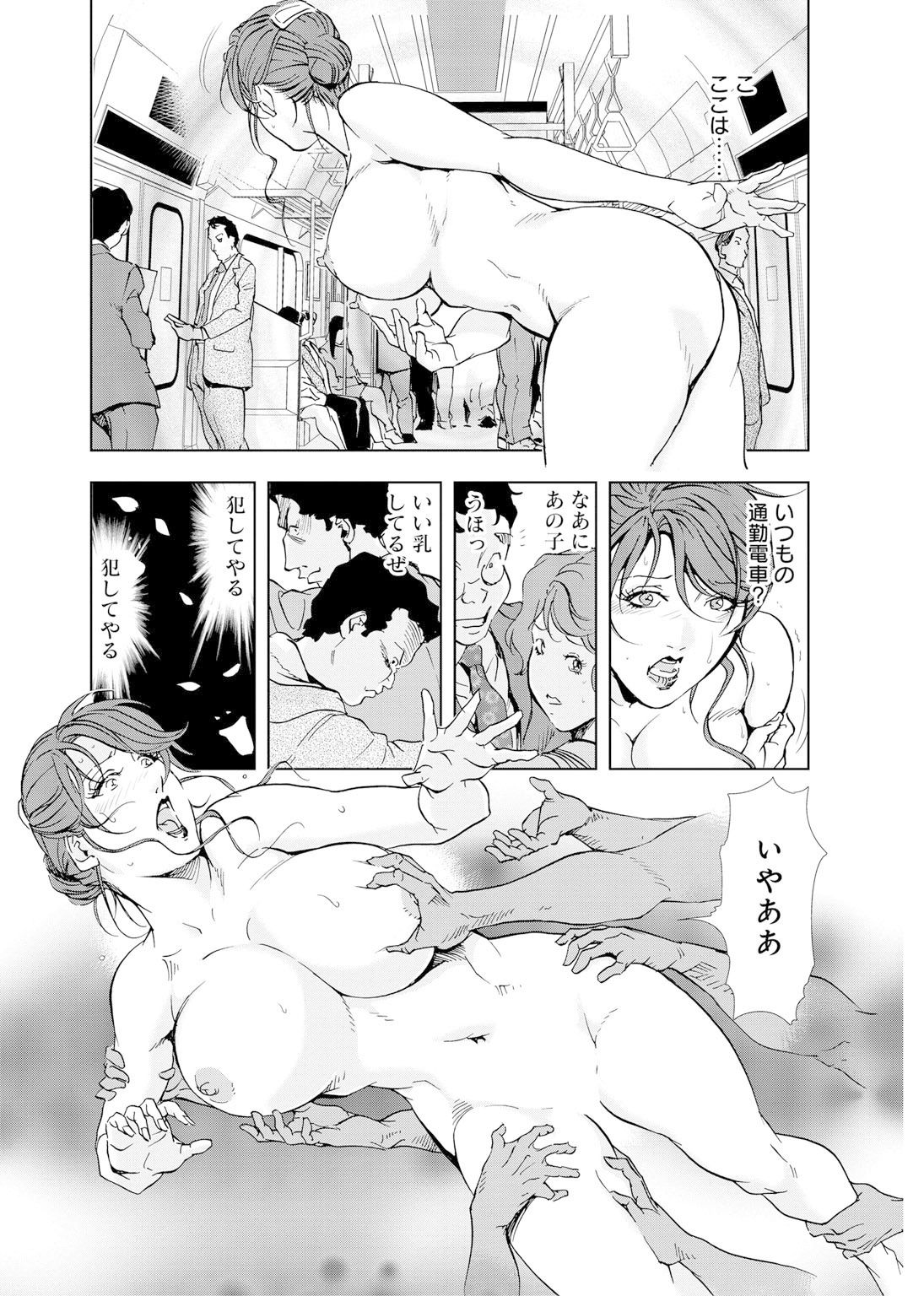 肉秘書・友紀子【同人版】3巻