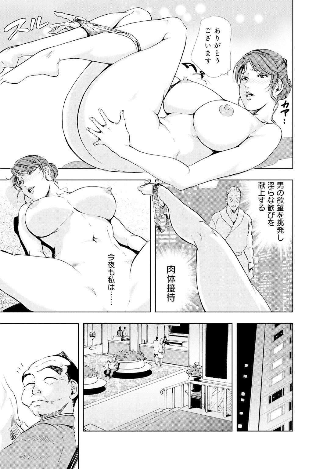 肉秘書・友紀子【同人版】4巻