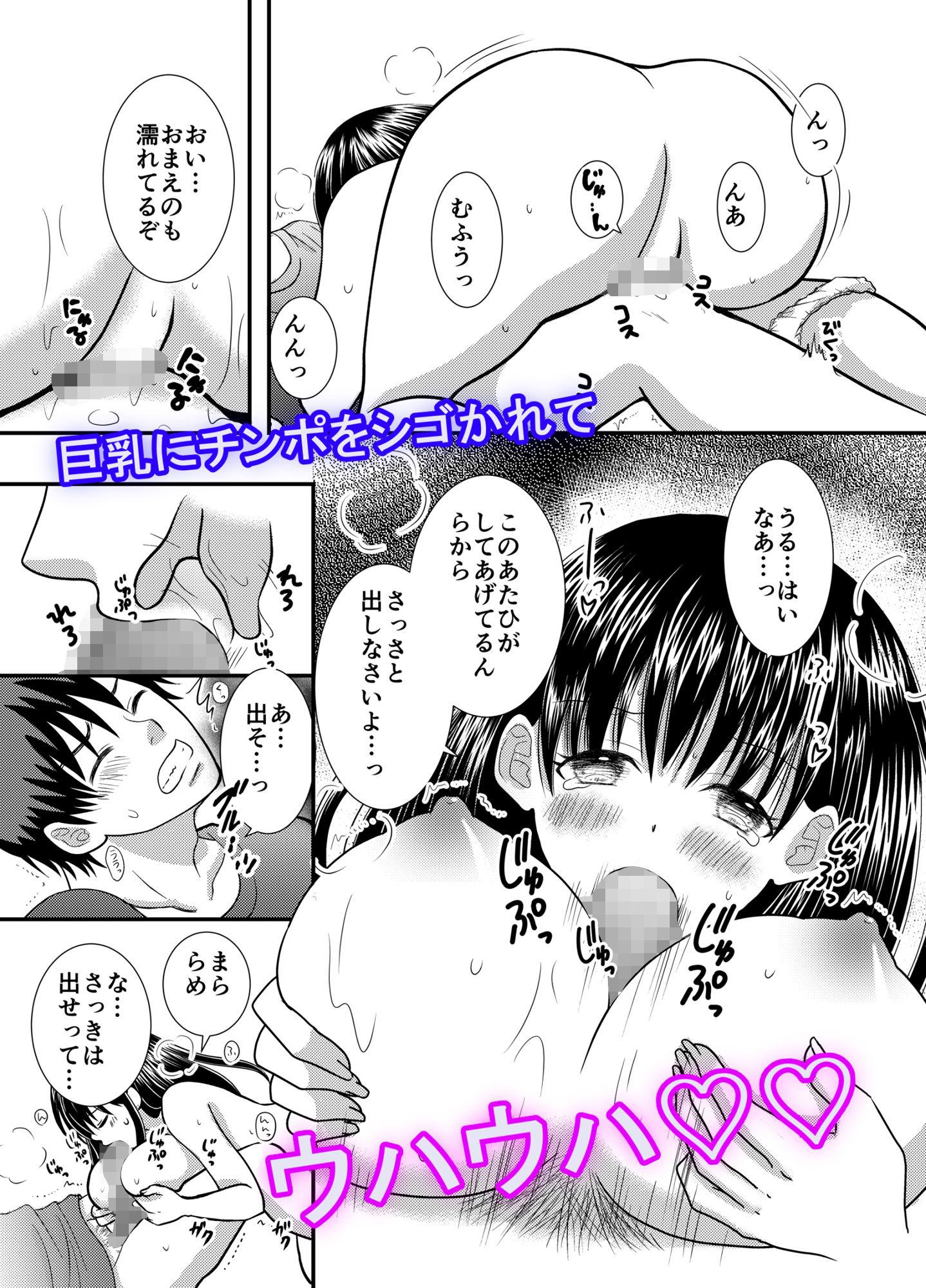 催〇誕プレ、ナマイキ巨乳妹と生ハメSEX