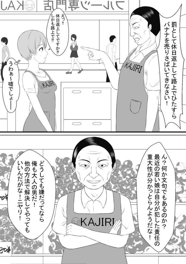 【無料】むくっ娘LOVE