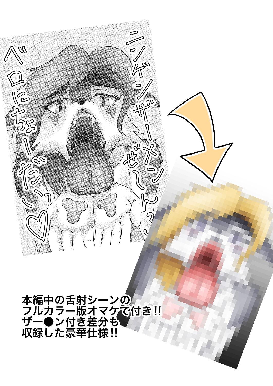 ケモノお姉さんに痴女られたいっ!!