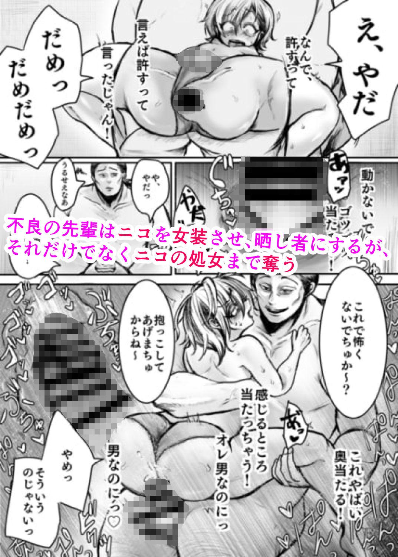 サンプル画像2:先輩の言いなり男子メス堕ち計画(新生ロリショタ) [d_187974]