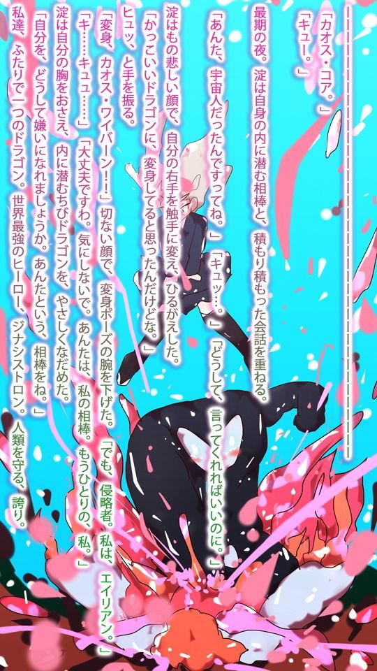 【小説】淀ちゃん最期の変身〜その名はカオス・ワイバーン〜