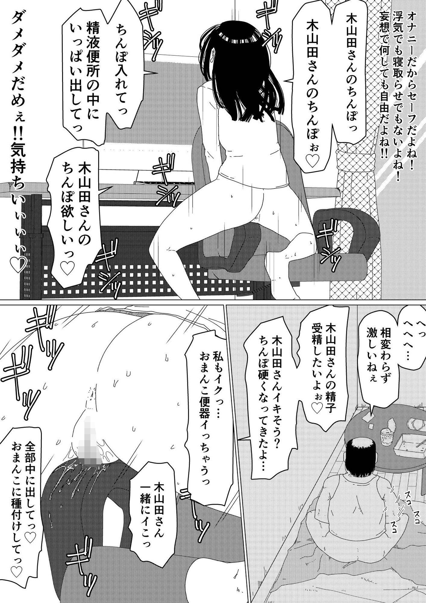 ちえりさんは負けられない!2 -夫公認マンション共有寝取らせ便器妻・前編-