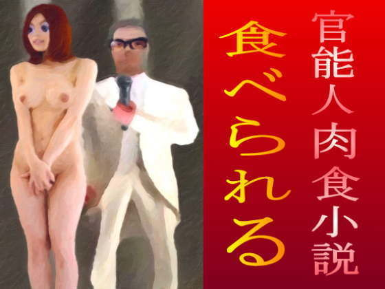 官能人肉食小説『食べられる』