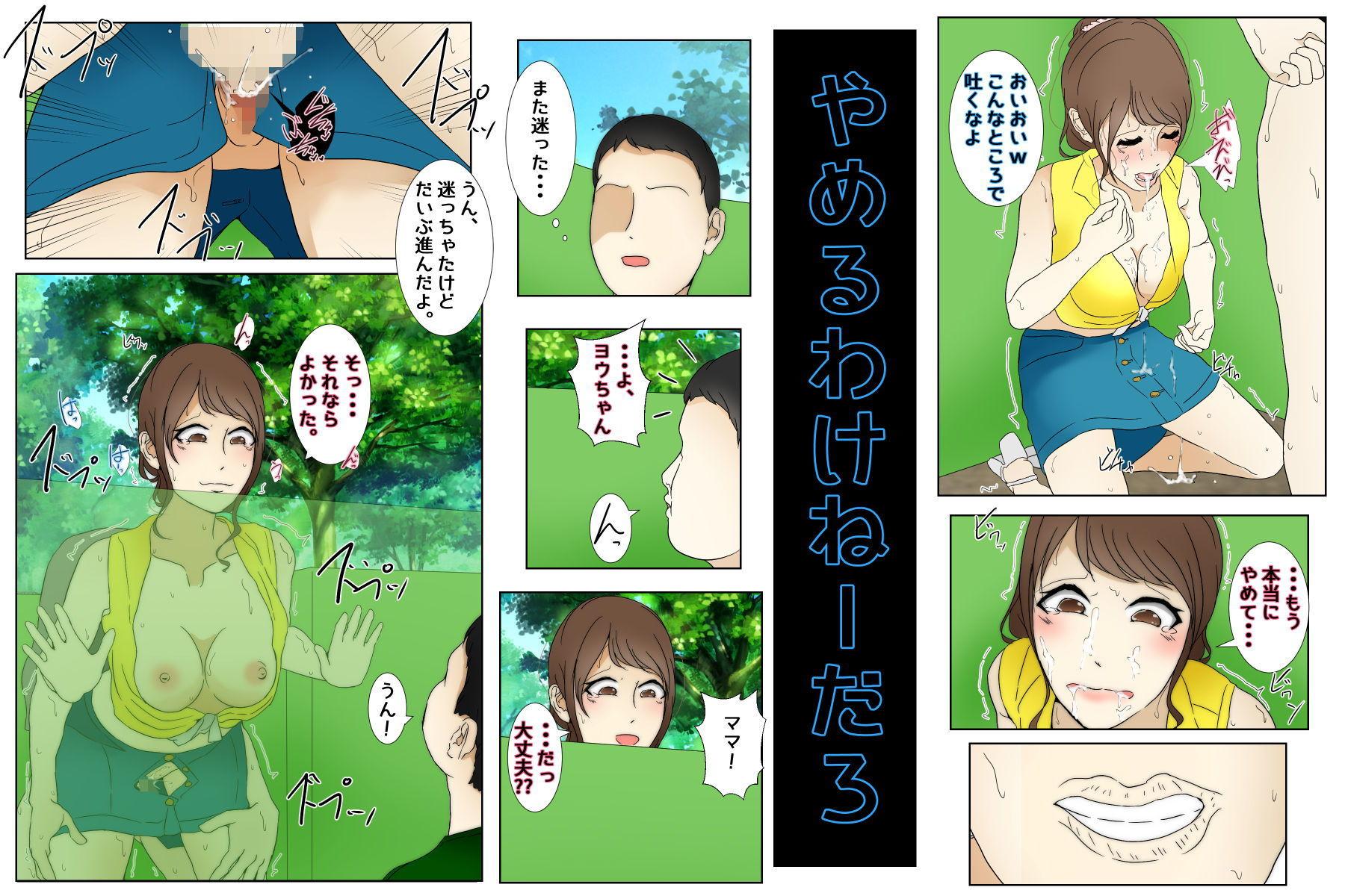サンプル画像2:NTR&母子相姦新作セット2020年7月〜10月ver(Anasis) [d_188115]