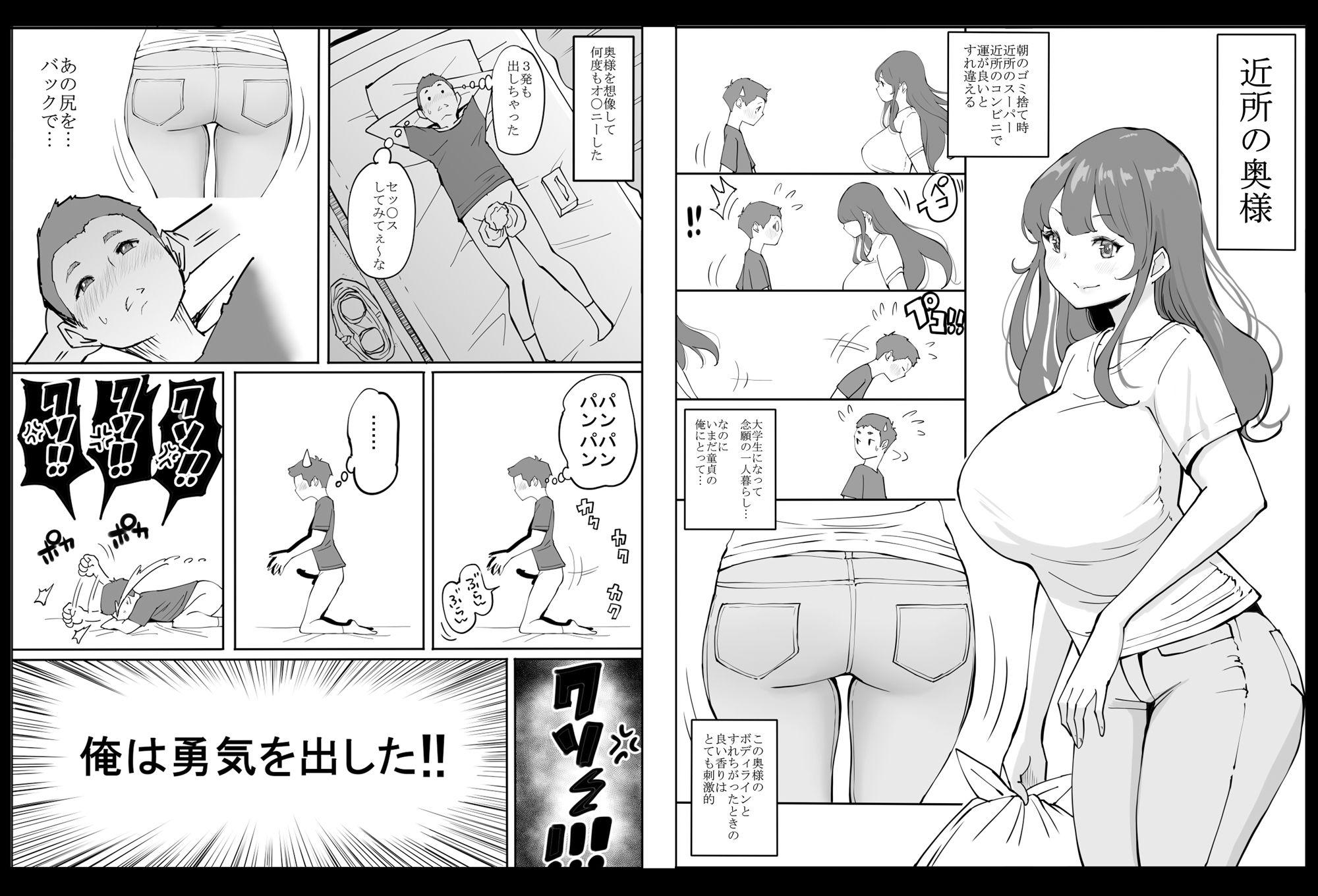 僕にセフレが出来た理由 〜安産型お尻の人妻編〜