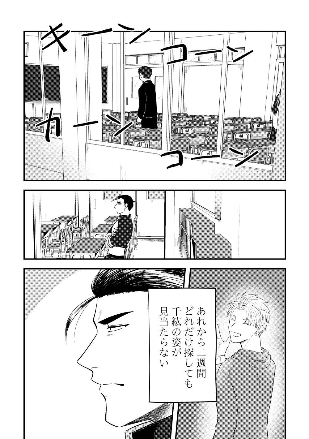サンプル画像0:チャラ男と番長〜幸せになろうぜ編〜(豪放磊落) [d_188205]