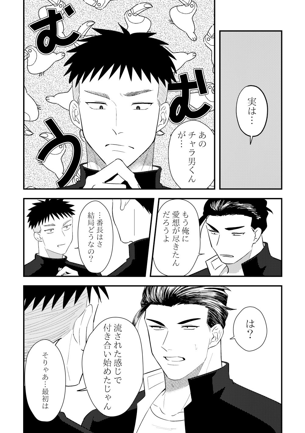 サンプル画像1:チャラ男と番長〜幸せになろうぜ編〜(豪放磊落) [d_188205]
