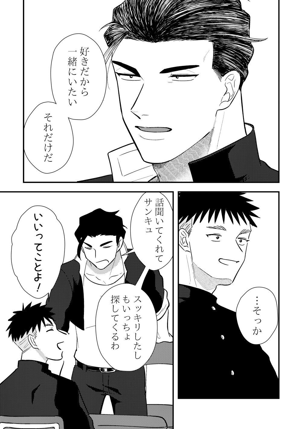 サンプル画像2:チャラ男と番長〜幸せになろうぜ編〜(豪放磊落) [d_188205]