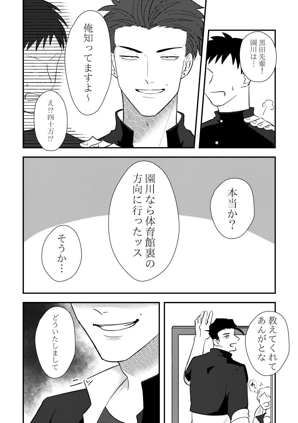 サンプル画像4:チャラ男と番長〜幸せになろうぜ編〜(豪放磊落) [d_188205]