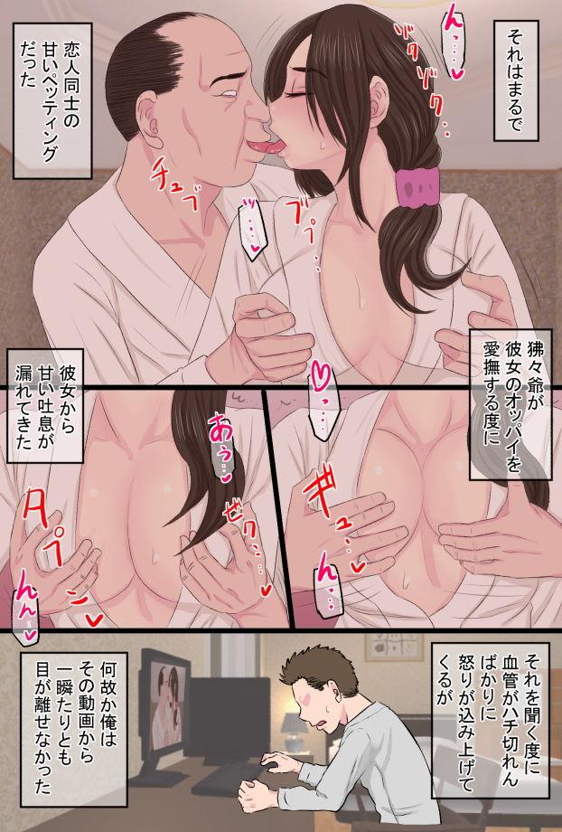 染色妻総集編