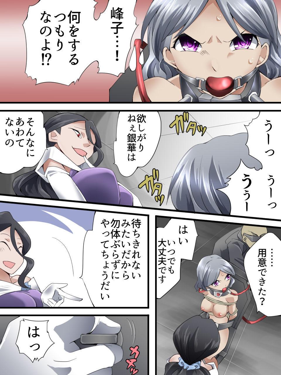 怪盗シルバーキャット漫画版 第7話