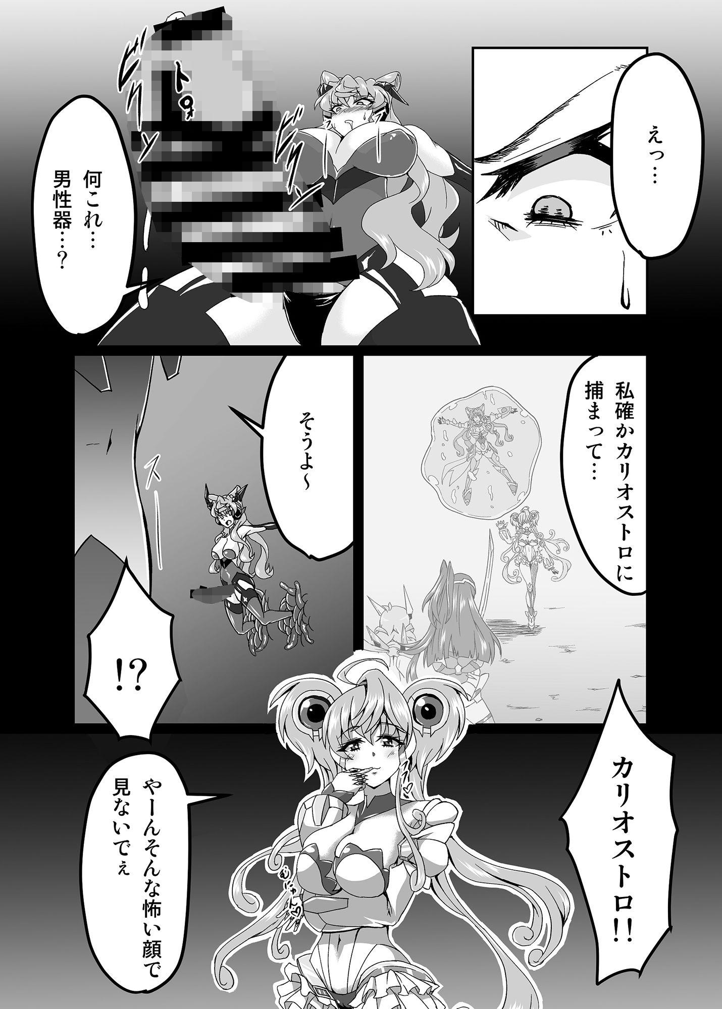 サンプル画像3:マリカリ大触手(第三新世界) [d_188351]