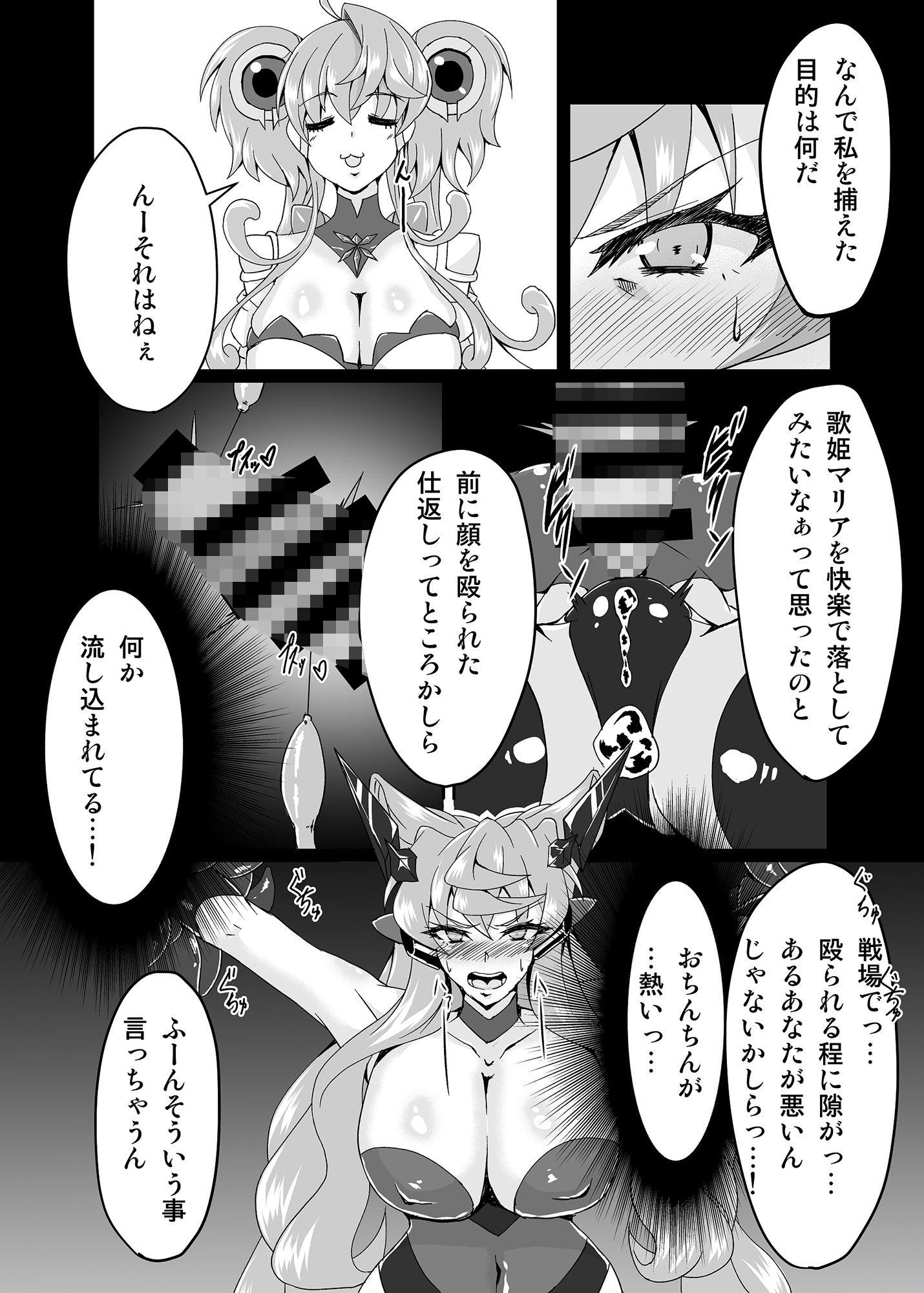 サンプル画像4:マリカリ大触手(第三新世界) [d_188351]