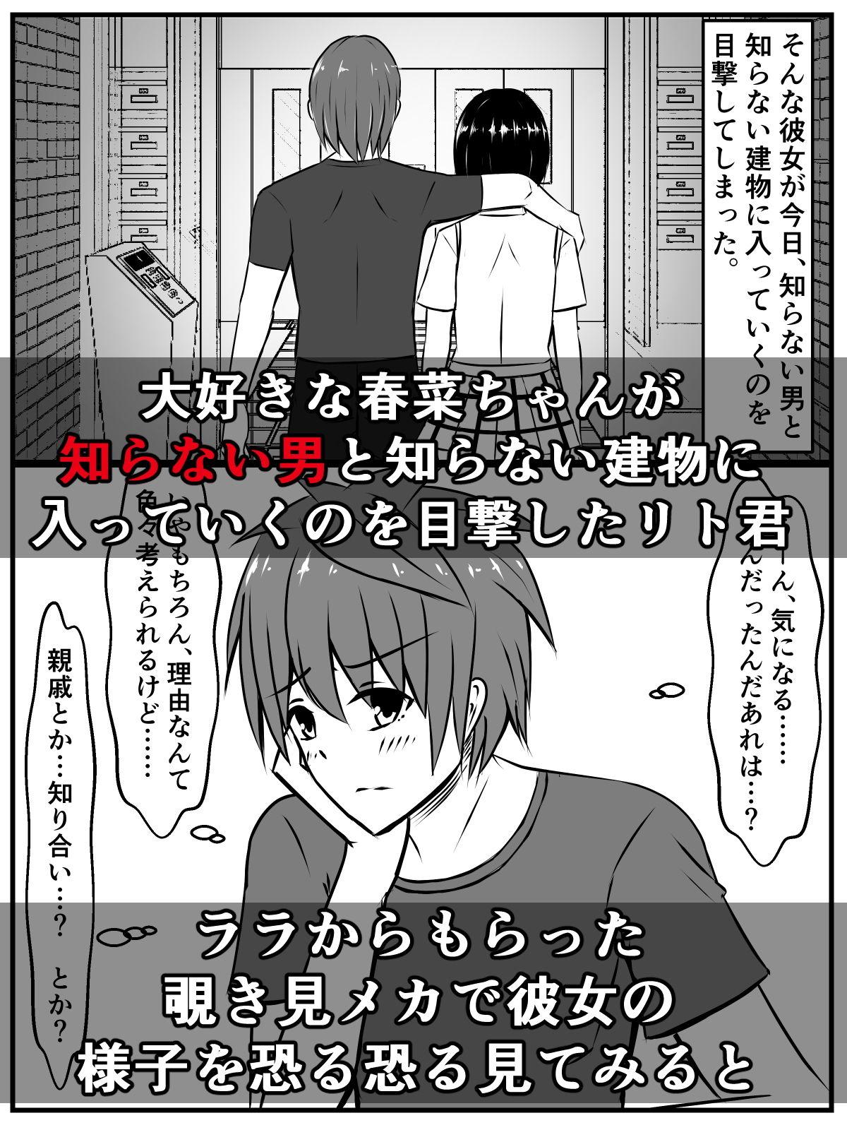 サンプル画像0:春菜ちゃんが知らない男に突かれて、こんな下品な声を上げるはずない(さざめき通り) [d_188414]