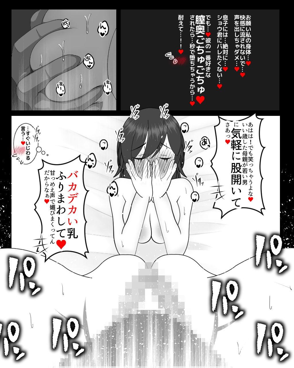 サンプル画像2:お母さんが、お持ち帰りしたイケメンにマゾコキ穴宣言しちゃう日(統計上の聖地) [d_188426]
