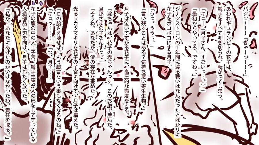 サンプル画像0:フランケンシュタインの怪物、シンデレラ、あるいは子宮と母〜少女・淀と3人の母親たち〜(タスシナジオジタス) [d_188589]