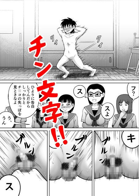 男子を成敗!!