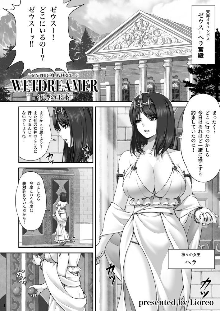 WETDREAMER~復讐の玉座~