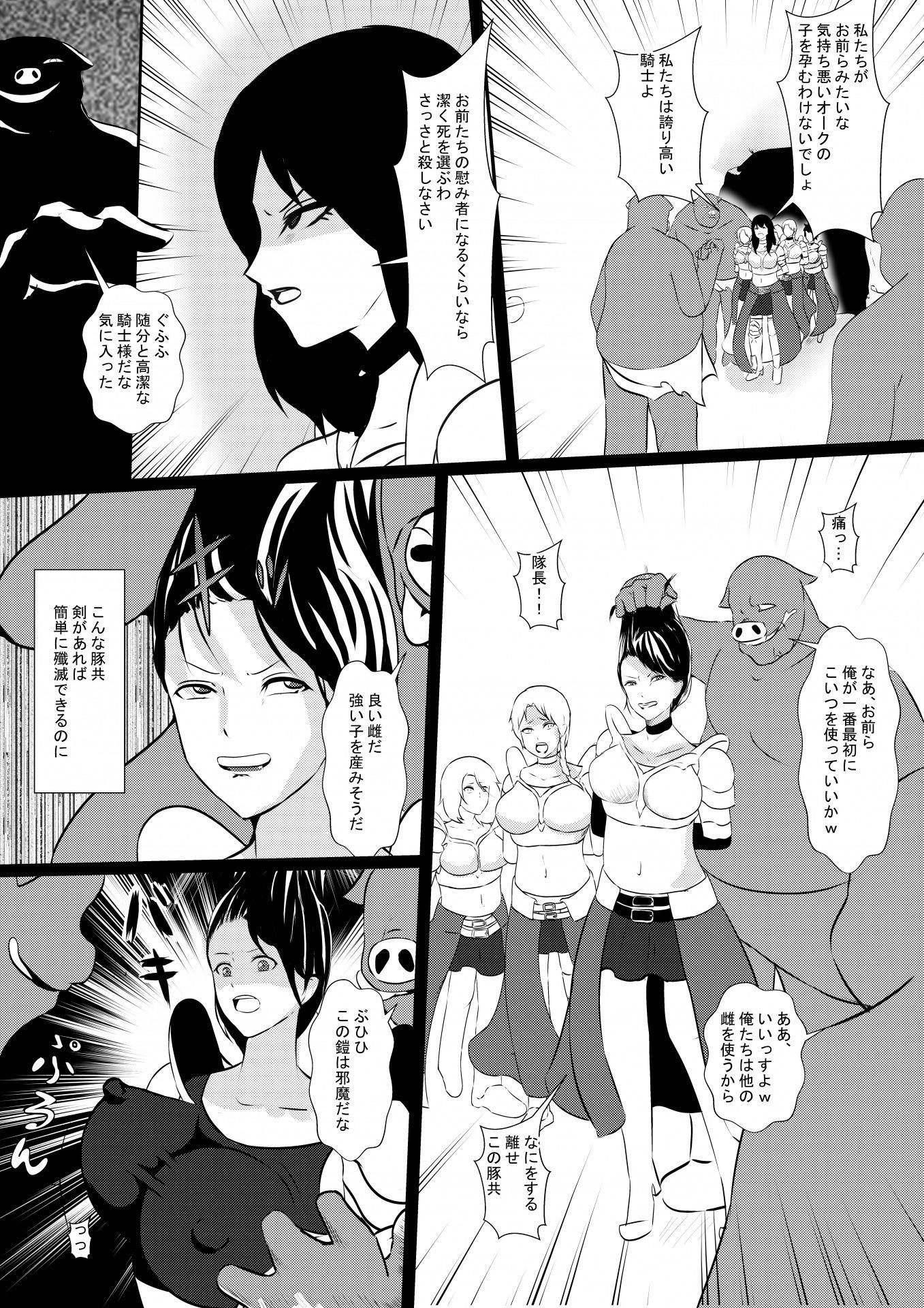サンプル画像2:雌隷牧場〜堕ちた女騎士篇〜(しまかわ) [d_188675]