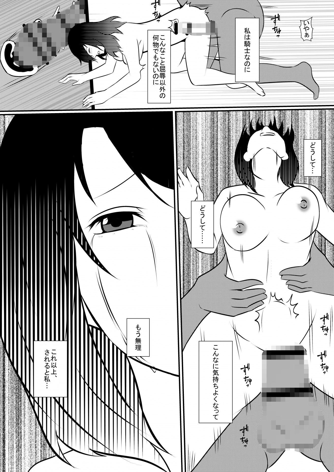 サンプル画像5:雌隷牧場〜堕ちた女騎士篇〜(しまかわ) [d_188675]