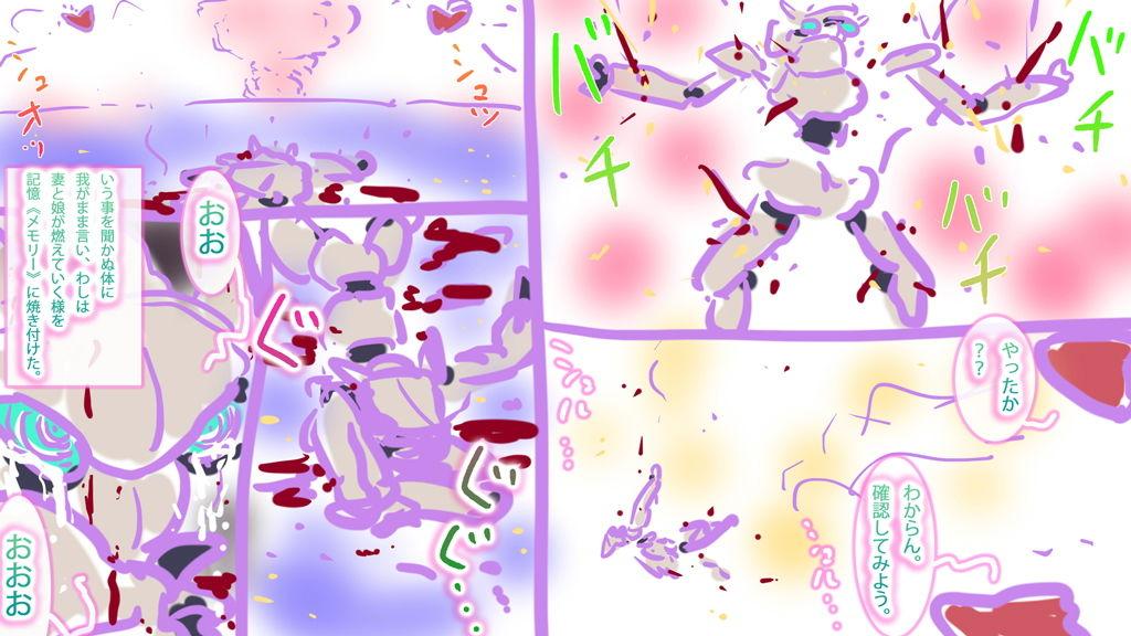機滅の星刃<きめつのセイバー> 【アニバーサリー記念・描き下ろしマンガ】〜アトラス・ミッシングリンク〜