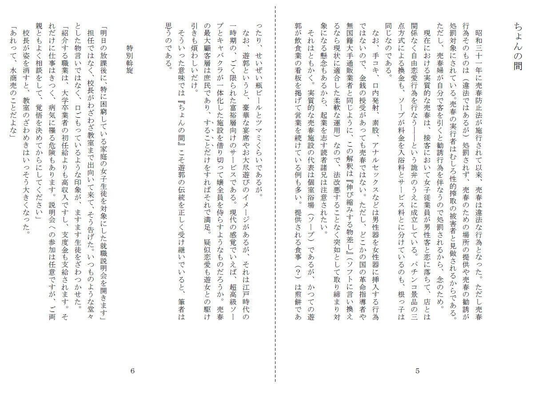 サンプル画像2:昭和集団羞辱史:売春編(SMX工房) [d_188810]